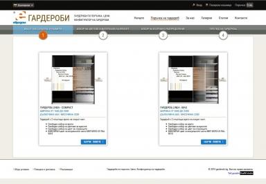 Online конфигуратор за гардероби