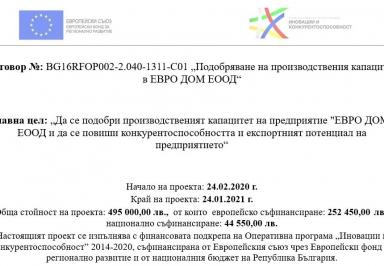 Европроект за подобряване производствения капацитет в ЕВРО ДОМ ЕООД