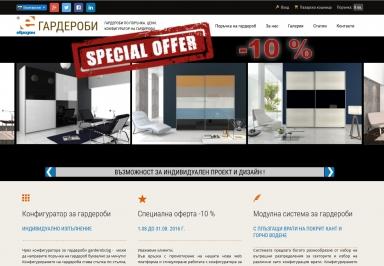 Специална оферта -10% </br> в web платформа www.garderobi.bg