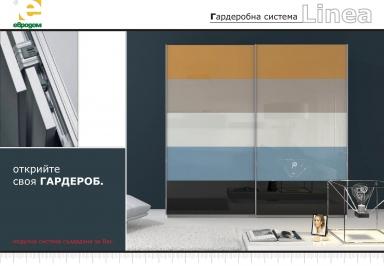 Модулна система за гардероби с плъзгащи врати